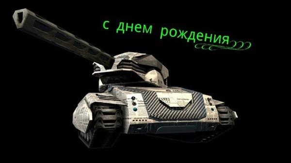 С днем рождения танкист открытка, прикольные без слов