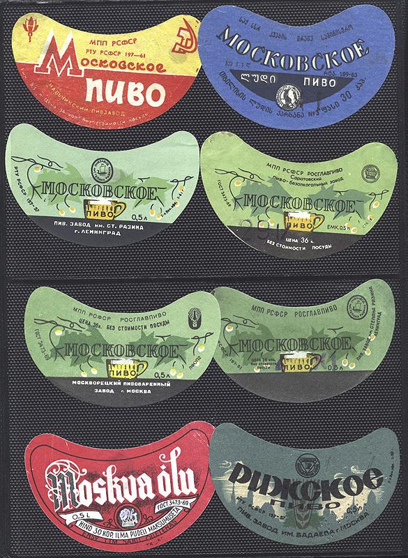 фото советских наклеек на бутылки пива произойдет счет