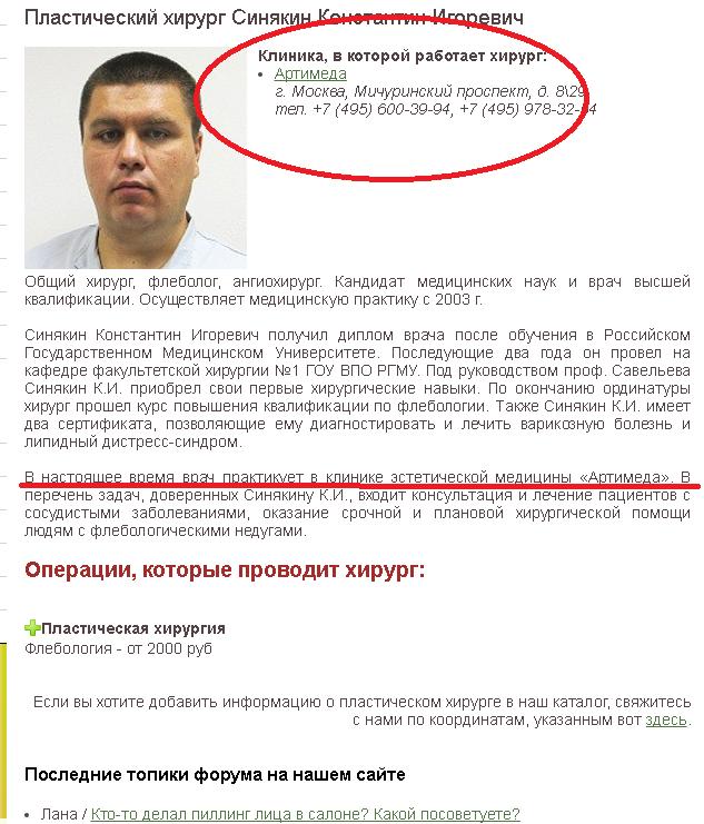 В Москве сократили уникальную бригаду сосудистых хирургов