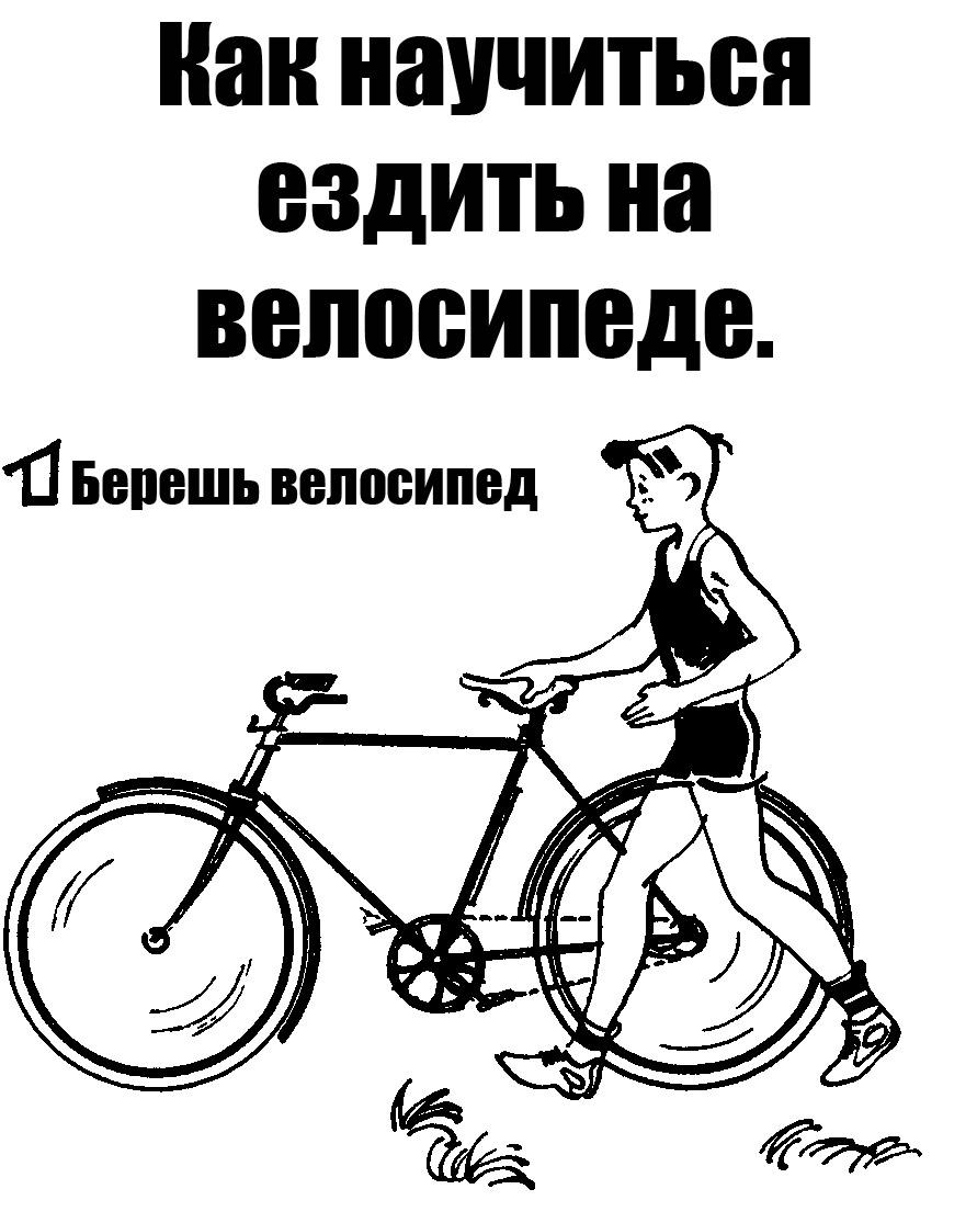 Езда на велосипеде смешные картинки