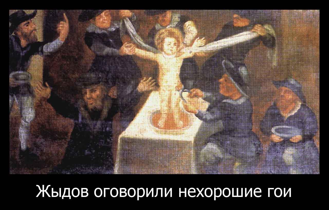 Картинки по запросу еврейских ритуальных убийств