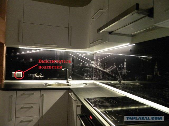 Мастерим подсветку кухни