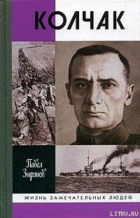 В Петербурге установили мемориальную доску адмиралу Колчаку