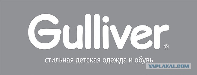 17.Полностью российская компания детской одежды и игрушек Gulliver,  зарегистрирована в 1997 году на ЗАО «Торговый дом «Гуливер и Ко». d026baddfe8