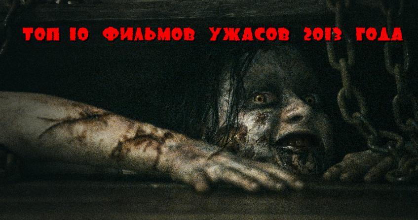 топ 10 фильмов ужасов 2013 года яплакалъ