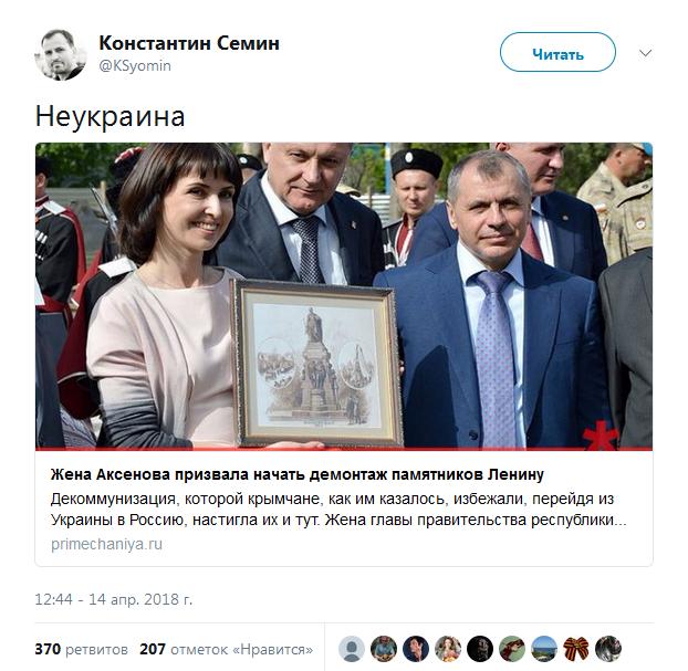От бандеровских желаний к власовским делам: снос памятника Ленина в Крыму