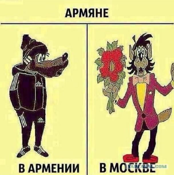 картинки армянские с юмором нужна максимальная