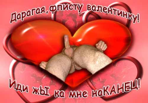 С днем святого валентина сексуальные поздравления