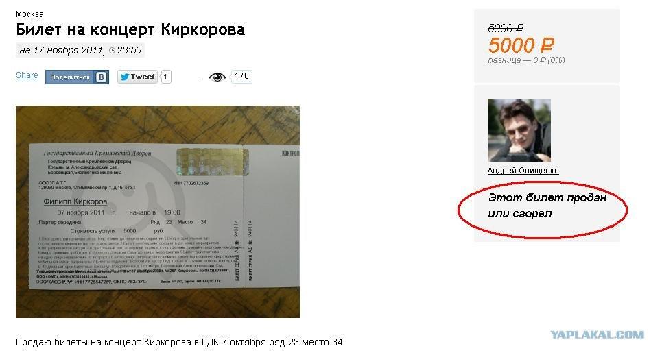 Билет на концерт киркорова стоит стоимость билетов театра современник