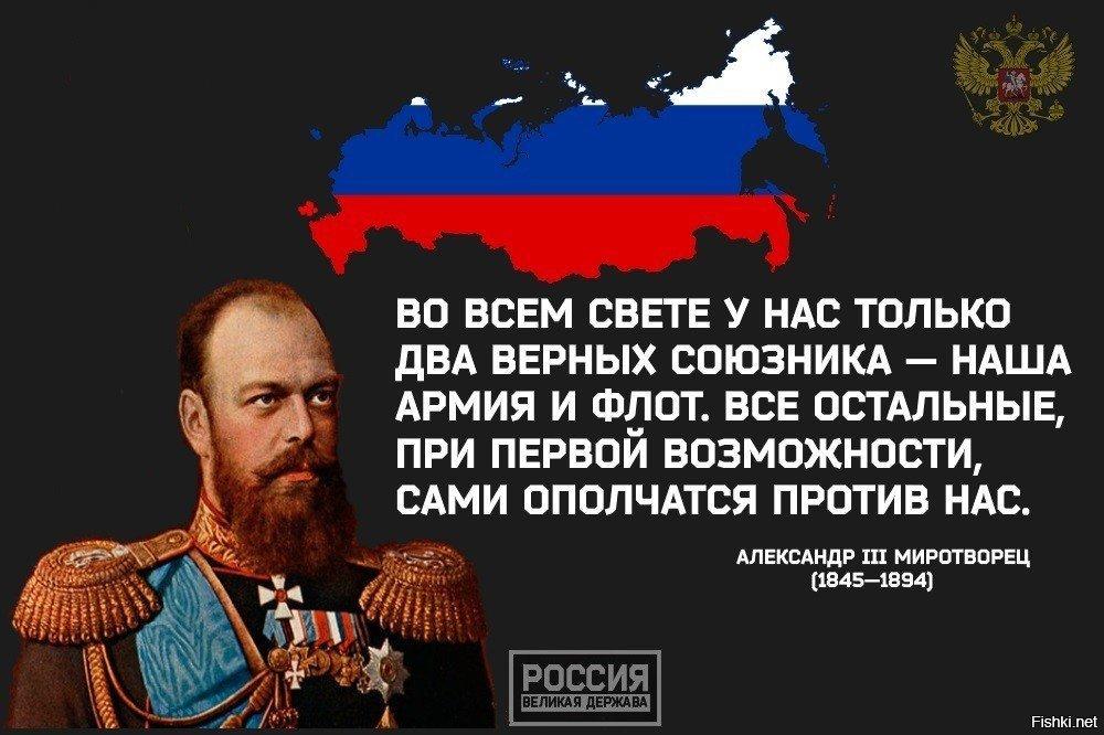 У России есть только два союзника — ее армия и флот