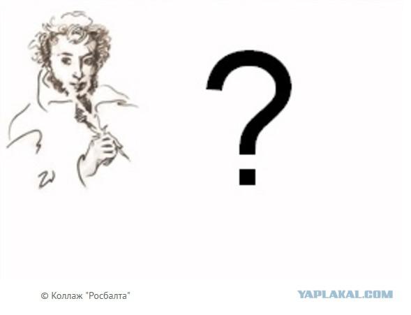 Сказка Пушкина подверглась цензуре: «поп» стал «купцом» с одобрения РПЦ