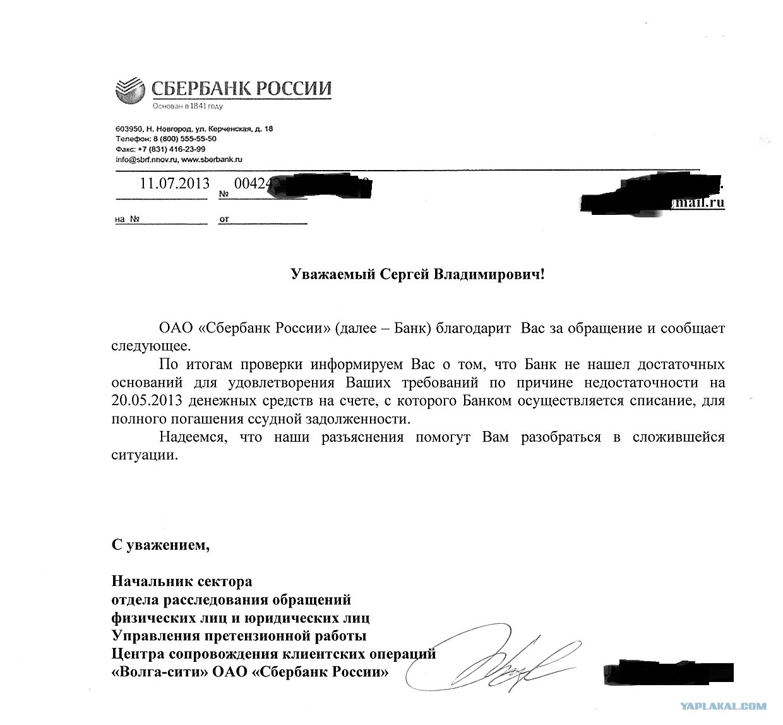 Сбербанк отдел кредитования телефон