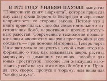 ПОВАРЕННАЯ КНИГА АНАРХИСТА PDF СКАЧАТЬ БЕСПЛАТНО