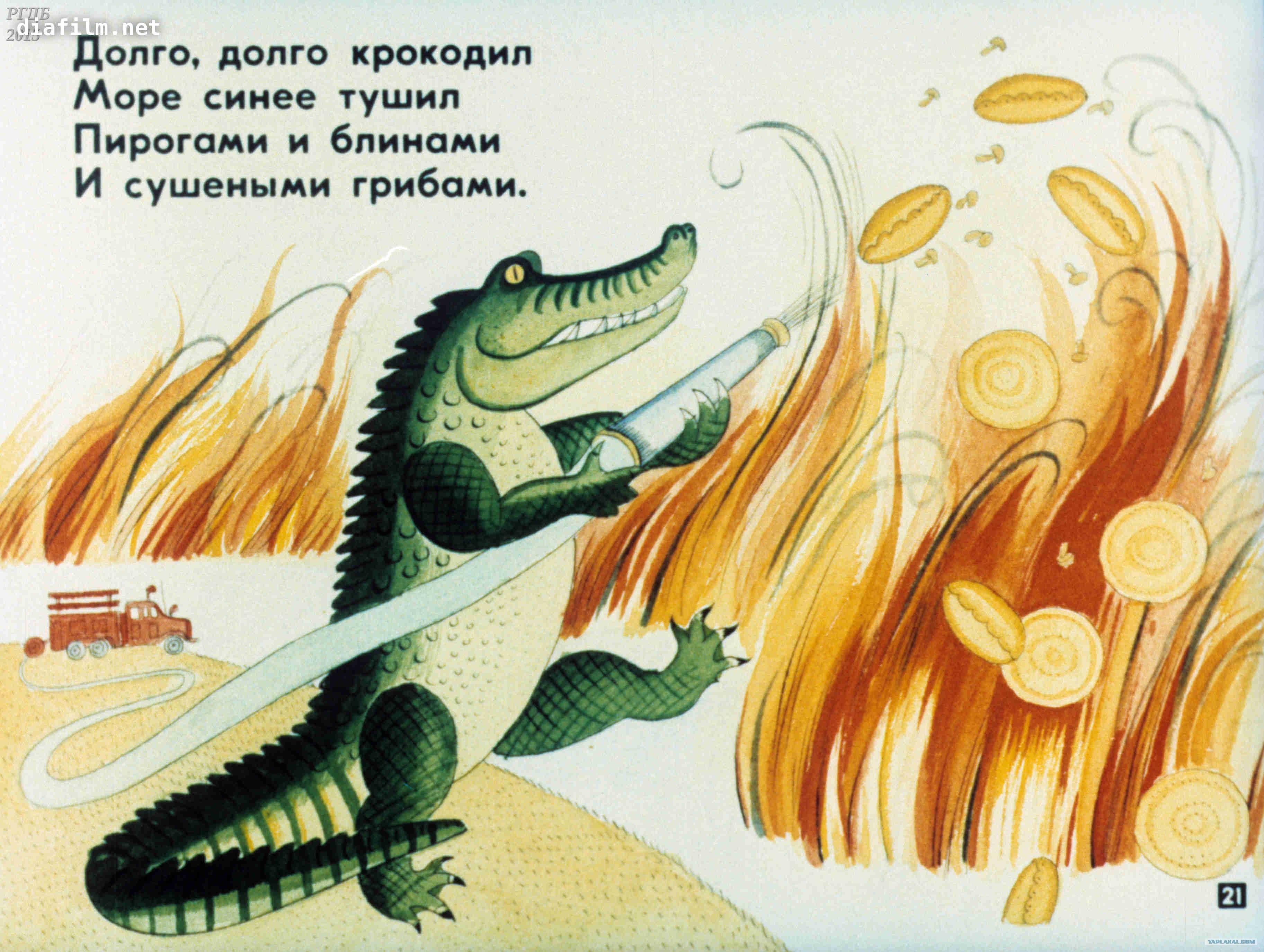 картинки долго крокодил море синее тушил работы необходимо