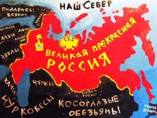 Экзоэтнонимы и этнофолизмы российских регионов