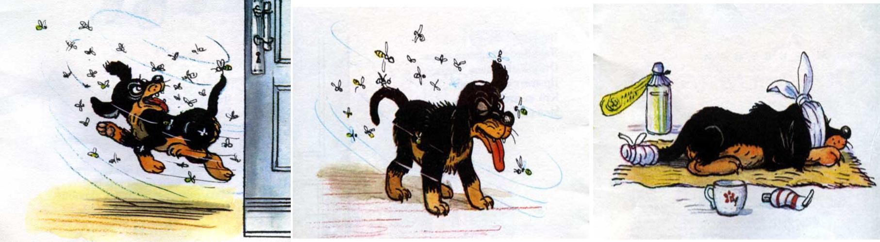 Сергей михалков мой щенок с картинками