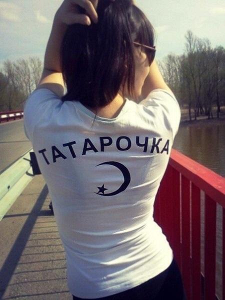 Картинки, картинки с надписью татарочка