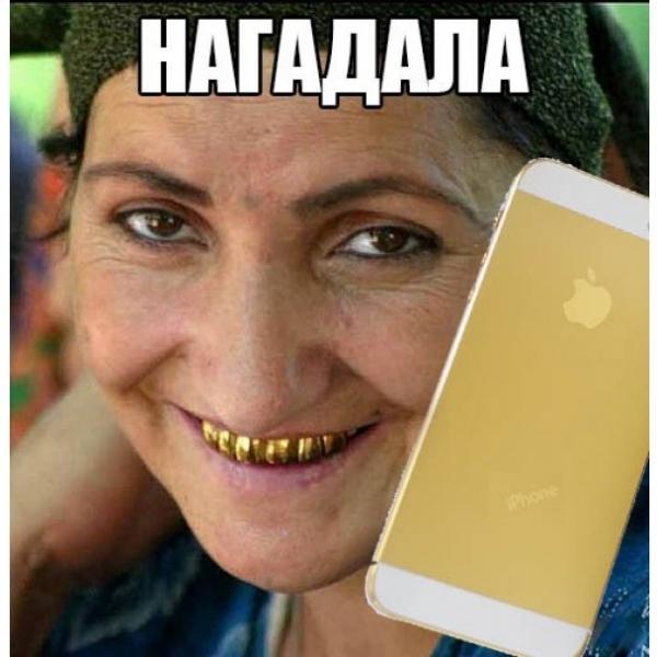 Пожалуйста, цыганки смешные картинки