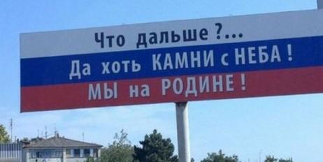 Крым будет всегда. Продолжение.