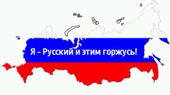 Говорухин: мы не Россияне - мы Русские
