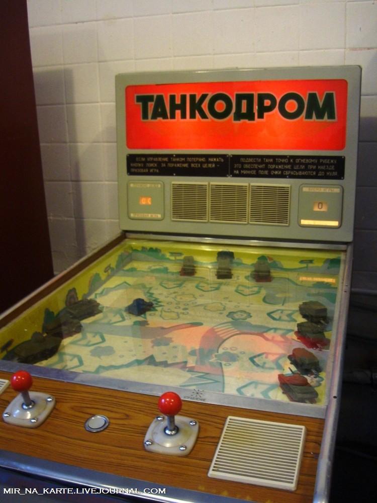 Советские игровые автоматы танкодром первый депозит бонус игровые автоматы yf he, kb