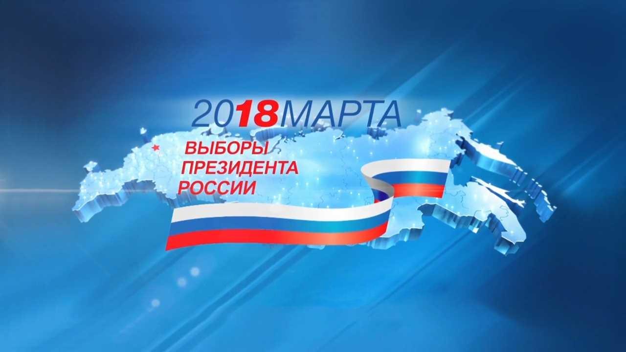 «Состоявшиеся и действительные»: ЦИК огласил итоговые результаты президентских выборов