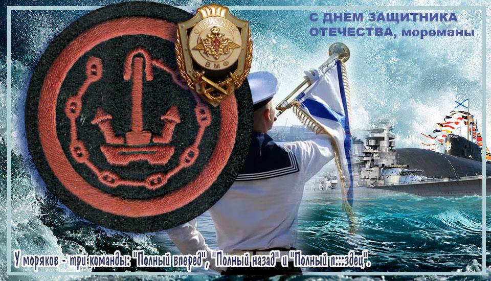 ❶День защитника отечества вмф|Подарки папам на 23 февраля старшая группа|Defender of the Fatherland Day - Wikipedia|