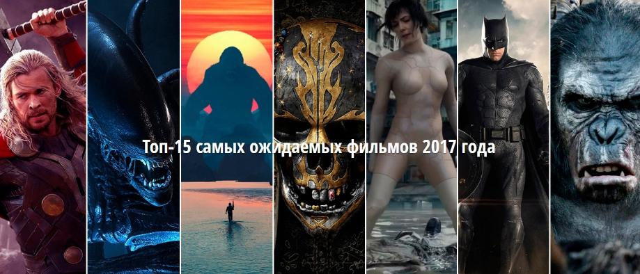 Фильмы 2017 года смотреть новинки кино 2017 онлайн