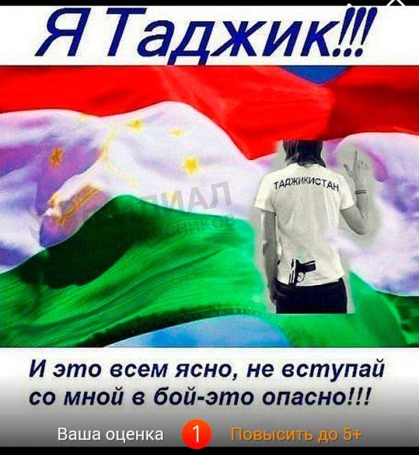 картинка не забудь тебя таджикистан