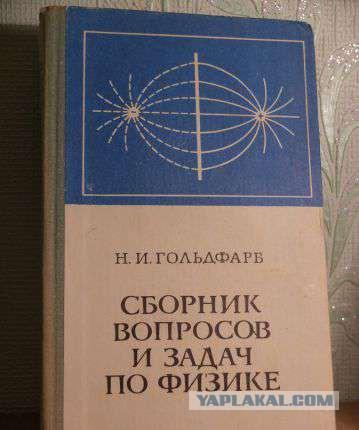 гольдфарба задач сборнику по к решебник физике