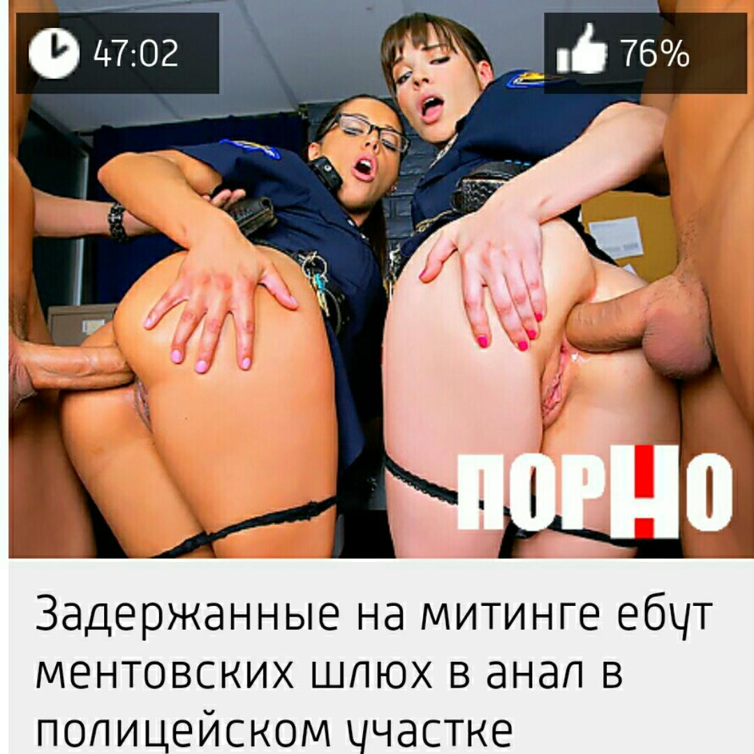 Порно с русской полиции — pic 2