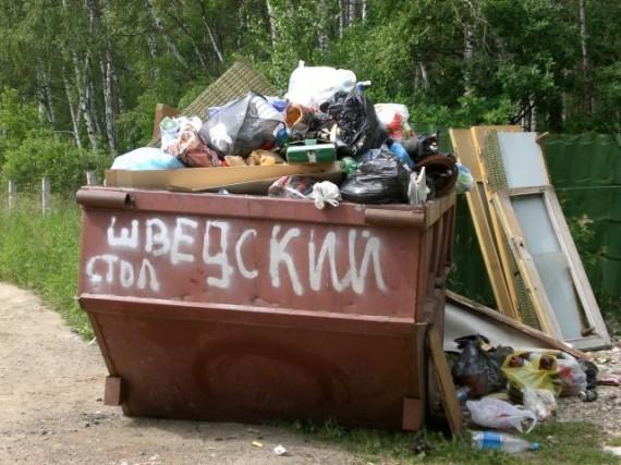 демотиваторы вынести мусора
