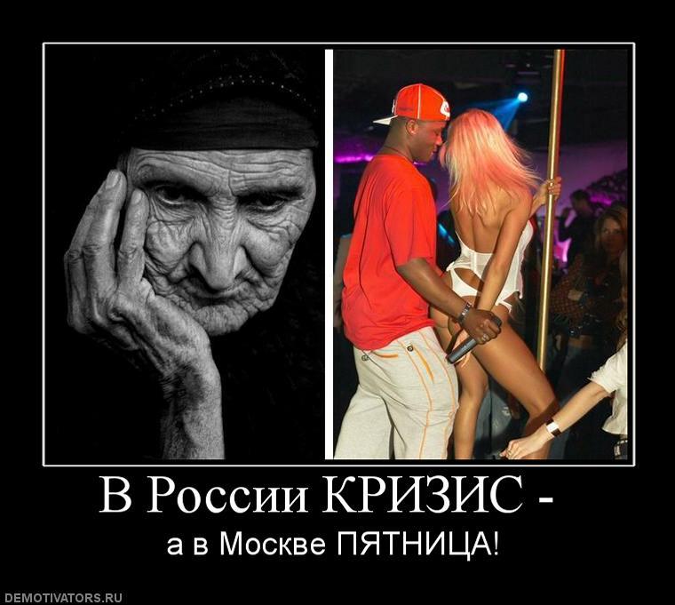 Демотиваторы про кризис в россии