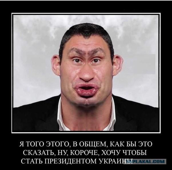 Картинки по запросу Кличко идиот