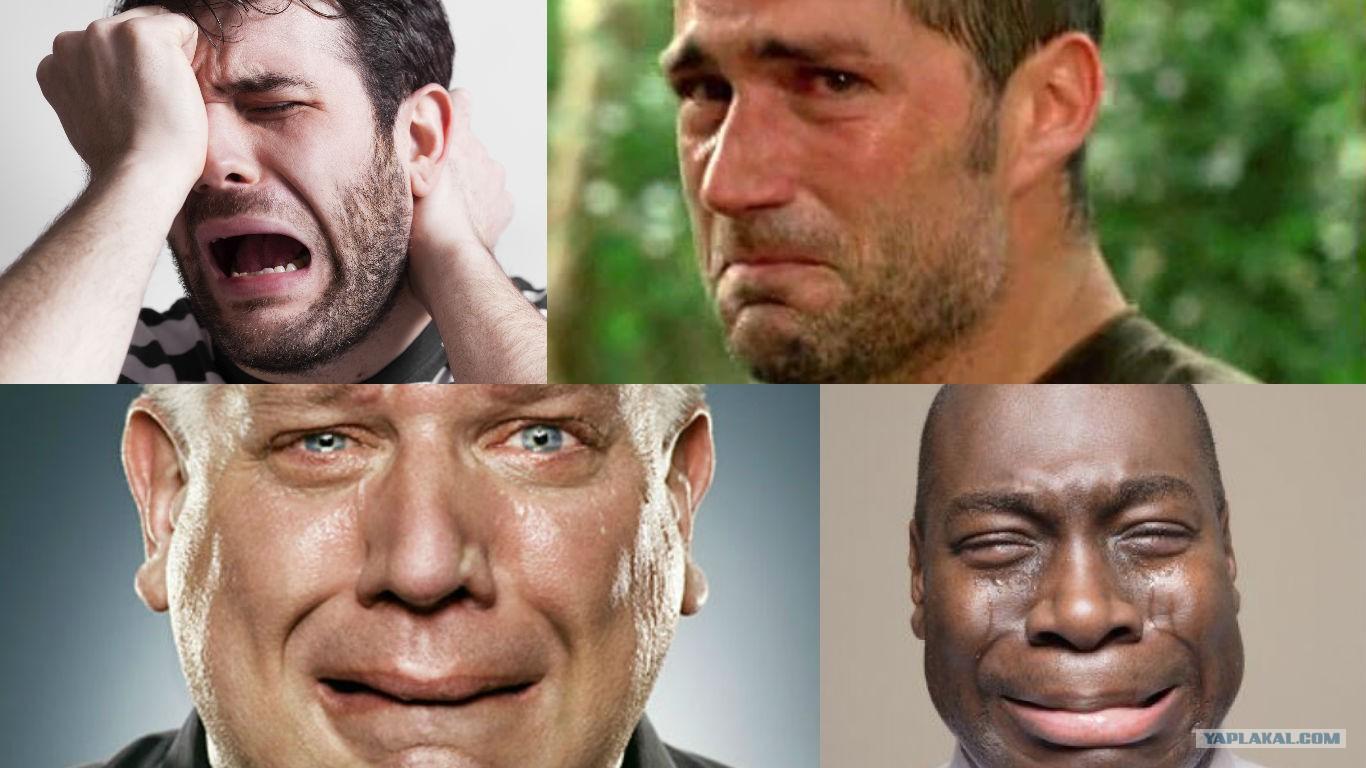 картинки ржачные мужик плачет вас получится