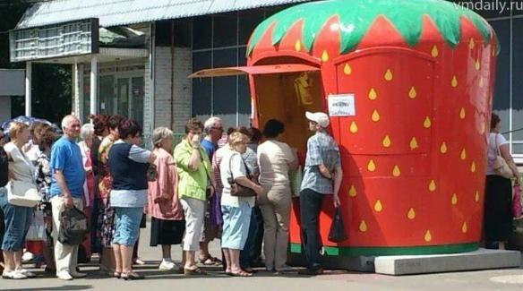 Совхозу им. Ленина отказали в предоставлении торговых мест для продажи земляники