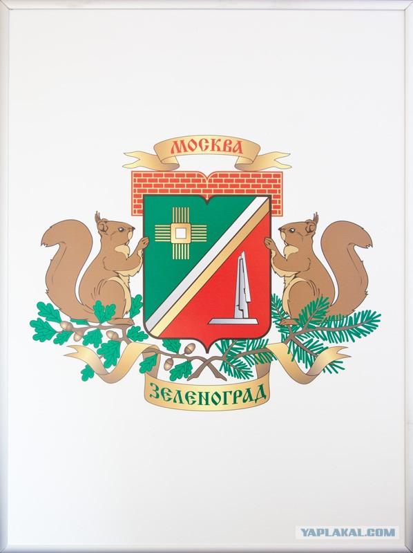 Герб зеленограда картинка