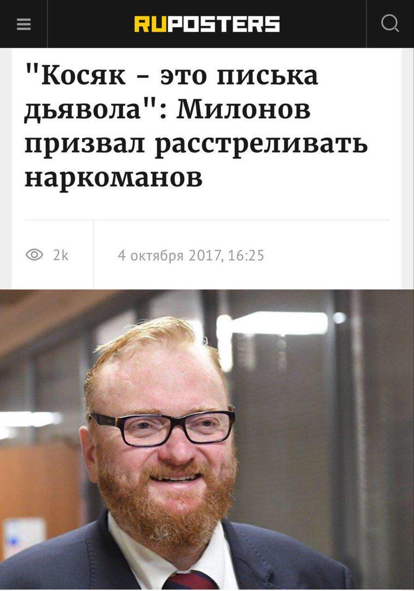 Милонов назвал День святого Валентина чудовищной пошлостью