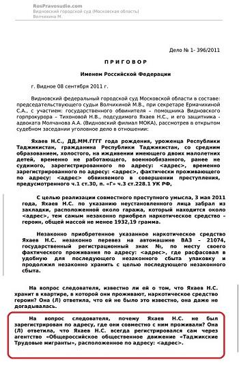 Трудовой договор для фмс в москве Павелецкий 3-й проезд характеристику с места работы в суд Ленская улица