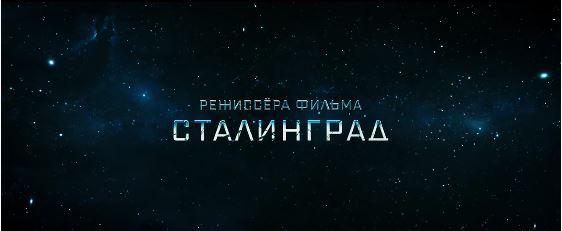 """Третий трейлер фильма """"Притяжение"""""""