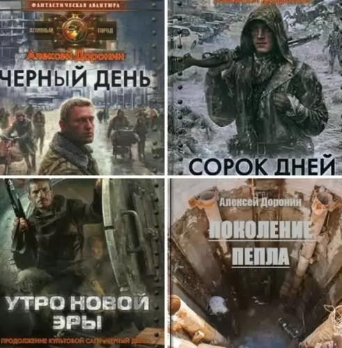 ДОРОНИН ЧЁРНЫЙ ДЕНЬ FB2 СКАЧАТЬ БЕСПЛАТНО