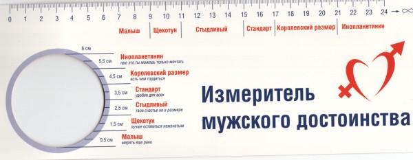 Член сантиметров в диаметре