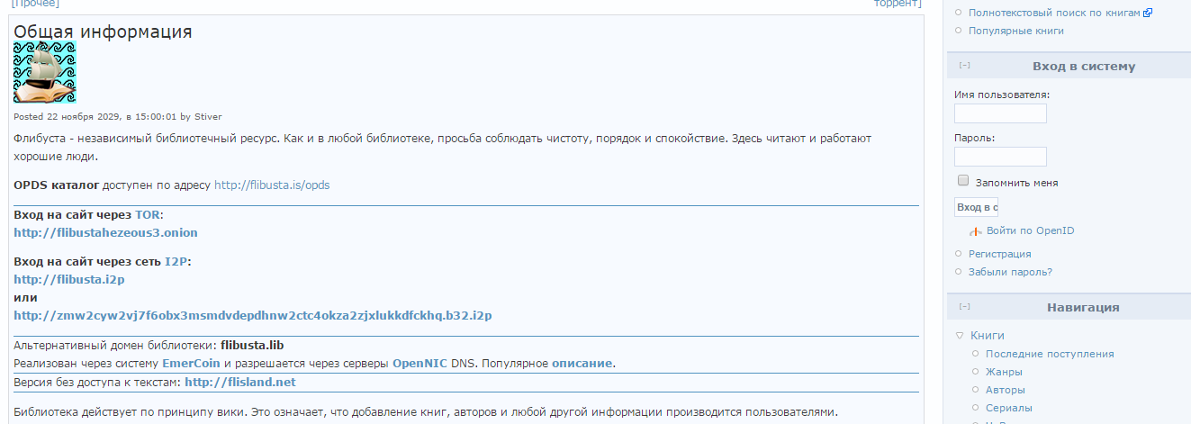 Как находить запрещенные сайты через тор гирда darknet information hyrda