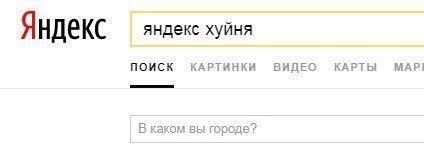 Яндекс хуйна