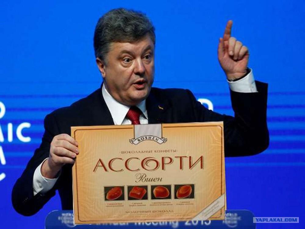 Картинки по запросу порошенко и рошен фотожабы