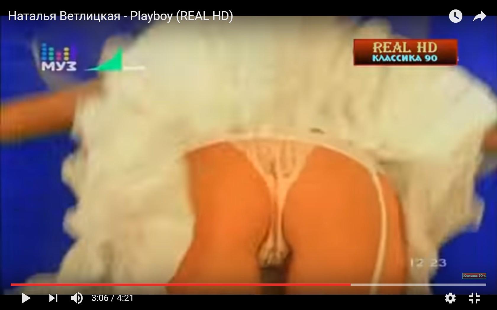 Клип порно плейбой ветлицкая