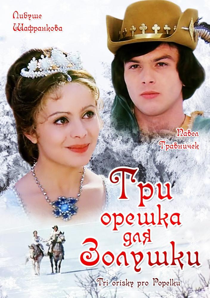 Саундтрек — три орешка для золушки (karel svoboda) | бесплатно.