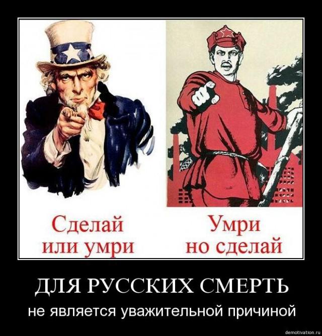 Шутки про русских в картинках