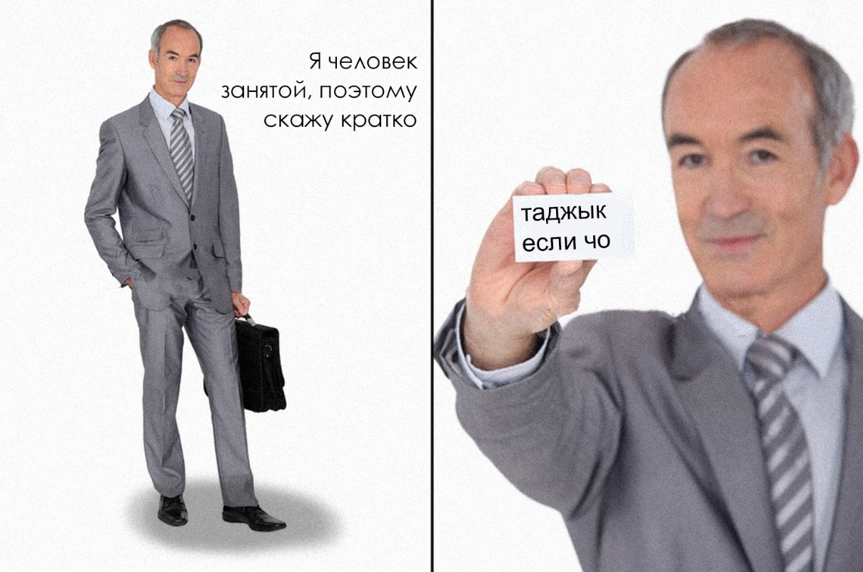 занятой человек мем