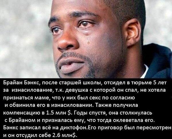 Месть Брайана Бэнкса